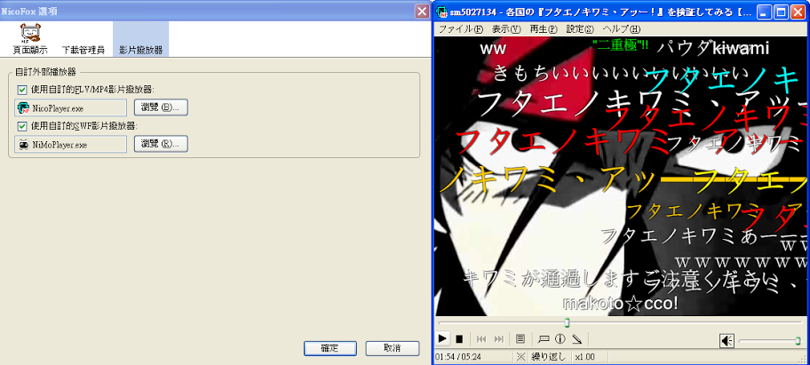 NicoFox 0.9 / 1.0 Beta 5 Mac software screenshot