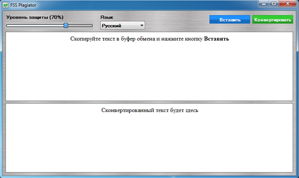 FSS Plagiator 1.0.4.5 software screenshot
