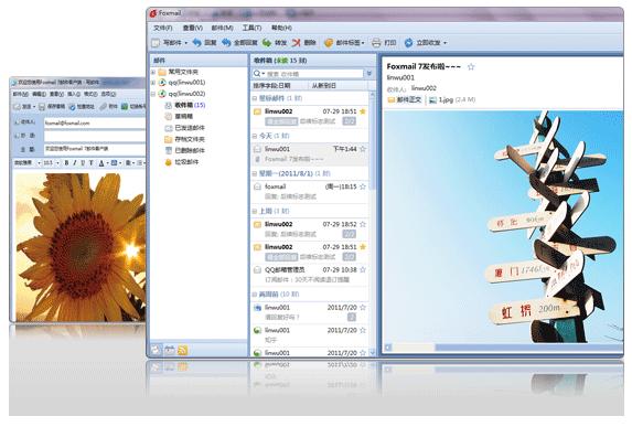 Foxmail 7.2.8 software screenshot