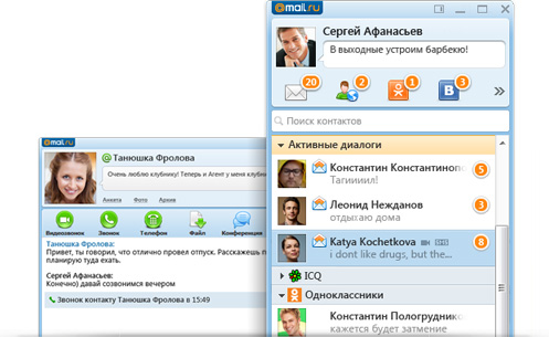 Mail ru agent 6 3 build 7748 screenshots and screen capture