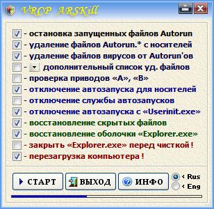 VRCP ARSKill 1.8.6.2015.0 software screenshot