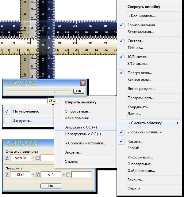 VRCP SPRuler 2.6.0.2017.0 software screenshot
